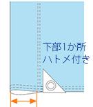 パイフラの袋縫い+ハトメ加工図
